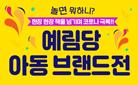 [예림당] 아동 브랜드전, 마스크 목걸이 증정