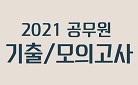 2021 공무원 합격 기원! 기출/모의고사/마무리