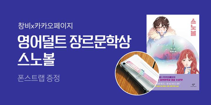 박소영 장편소설 『스노볼』 - 폰스트랩 단독 증정!