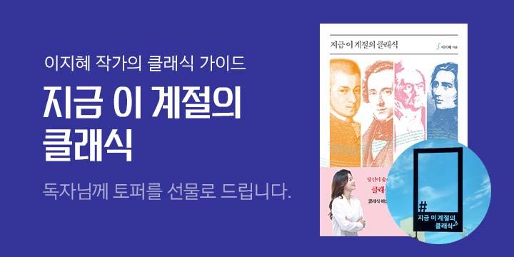 [단독] 『지금 이 계절의 클래식』 토퍼 증정