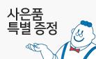 『혼령 장수』, 패브릭 필통 증정