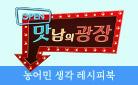 착한 레시피 『맛남의 광장』  - 비스프리 반찬통 12세트 증정