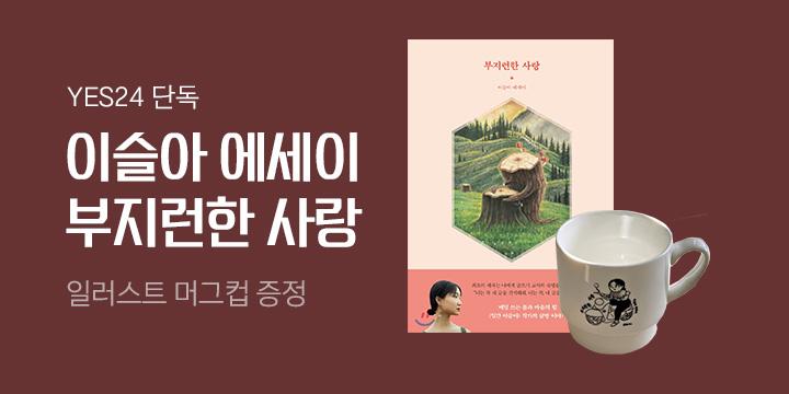 [단독] 『부지런한 사랑』 일러스트 머그컵 증정