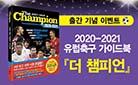 『The Champion 2020-2021 : 유럽축구 가이드북』, 축구 노트 증정