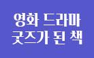 영화 드라마 굿즈가 된 책 : 영화 슬레이트 에코백 증정
