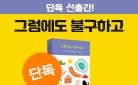 위즈덤하우스 eBook 브랜드전