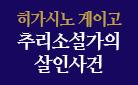 히가시노 게이고 『추리소설가의 살인사건』 출간 - 스티키 독서 노트를 드려요!