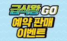 『급식왕 GO 1』 예약판매