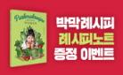 『박막례시피』 - 박막례시피노트 증정