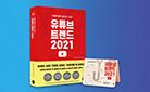 유튜브 트렌드 포스트잇 증정! 『유튜브 트렌드 2021』