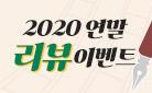 [2020 연말 리뷰 이벤트] 참여자 전원 혜택