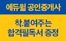 2021 에듀윌 공인중개사 합격필독서 증정!