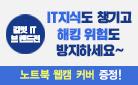 길벗 IT 실용 브랜드전 (오피스/그래픽/유튜브&쿠팡/디자인&웹툰/주니어IT)