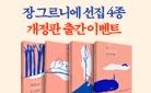 장 그르니에 선집 4종 개정판 : 일러스트 패브릭 테이블매트 증정