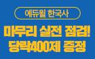 에듀윌 한국사능력검정시험 당락400제 증정 이벤트