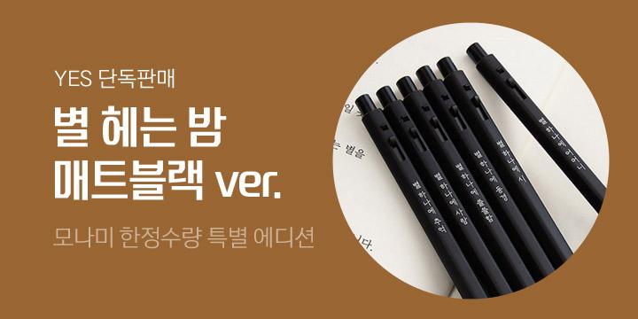 [YES24단독] <윤동주 별 헤는 밤 매트블랙ver.> 모나미 153 특별 에디션 출시