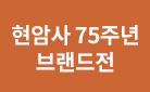 현암사 75주년 기념 브랜드전