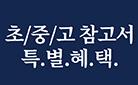 초/중/고 참고서 특별혜택!