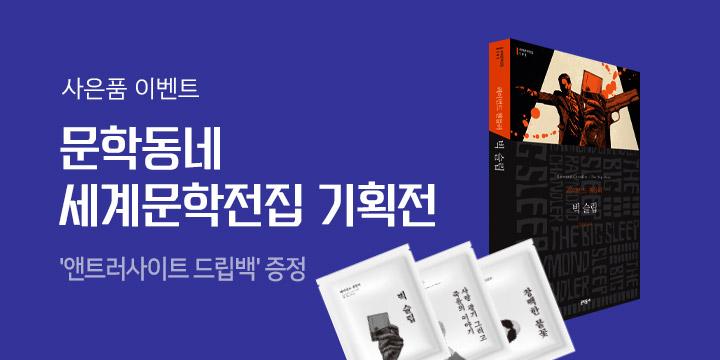 앤트러사이트 x 문학동네 세계문학 드립백 증정!