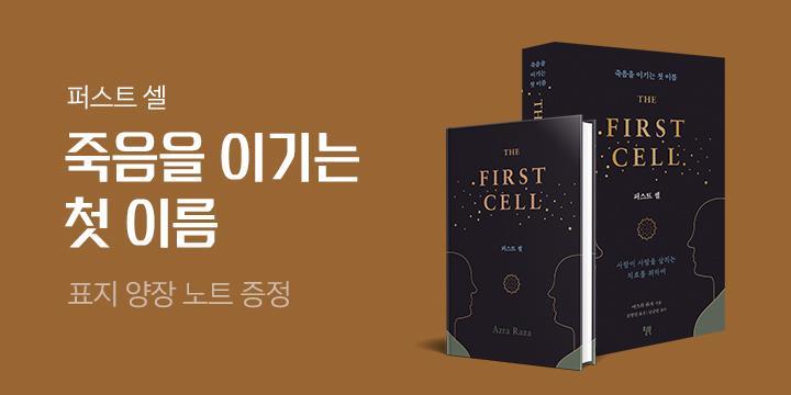 『퍼스트 셀 THE FIRST CELL』 양장 노트 단독 증정