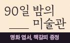 『90일 밤의 미술관』 엽서·책갈피 세트 증정