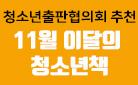 청소년출판협의회 11,12월 추천도서!