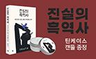 『진실의 흑역사』, 틴케이스 캔들 증정