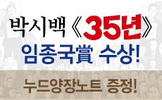 《35년 1~7 권 세트》- 양장 노트 증정
