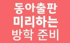 [단독] 2021 미리하는 방학 준비! 동아출판 초등 이벤트