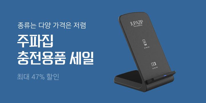 [디지털/가전] 주파집 충전용품 세일