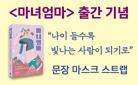 [단독] 『마녀엄마』 문장 마스크 스트랩 증정