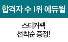합격자 수 1위 에듀윌! 스티커팩 증정 이벤트