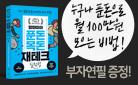 맘마미아 부자연필 증정! 『맘마미아 푼돈목돈 재테크 실천법』 개정판 출간 기념