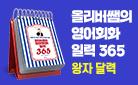 『올리버쌤의 영어회화 일력 365』 왕자 달력 증정