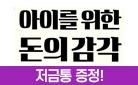 [단독] 『아이를 위한 돈의 감각』 - 저금통 증정