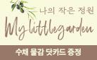 [단독] 『나의 작은 정원』 수채물감 닷 카드 증정