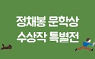 정채봉 문학상 특별전 『팽이 도둑』 마스크 파우치 증정