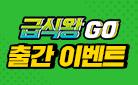 『급식왕GO 1』 - 캐릭터 배지 증정