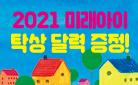 [미래아이] 2021년 탁상용 달력 증정 이벤트