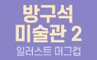 [단독] 『방구석 미술관 2 : 한국』 일러스트 머그컵 증정