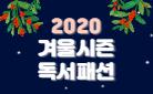 [한국양서발굴연구소] 2020 겨울시즌 독서패션