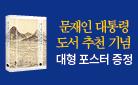 『옛 그림으로 본 서울』 대형 포스터 증정