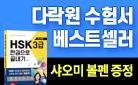 다락원 JLPT, HSK 수험서 브랜드전 - 샤오미 볼펜 증정