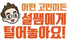 『설민석의 역사 고민 상담소 1』 게임카드 증정