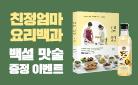 『친정엄마 요리백과』, CJ 백설 맛술 증정