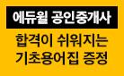 합격자 수 1위! 에듀윌 공인중개사기초용어집 증정!