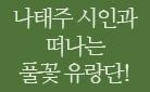 [예스24 단독] 나태주 시인과 함께하는 풀꽃 유랑단!