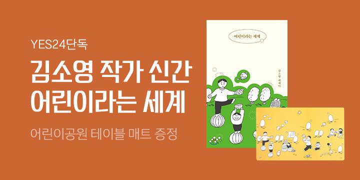 [단독] 『어린이라는 세계』 어린이공원 데스크 매트 증정