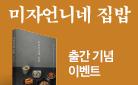 『미자언니네 집밥』 육수용 다시마 증정