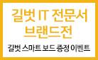 길벗 IT전문서 대표도서 브랜드전 (웹/데이터/프로그래밍/게임/하드웨어/단행본/주니어IT)